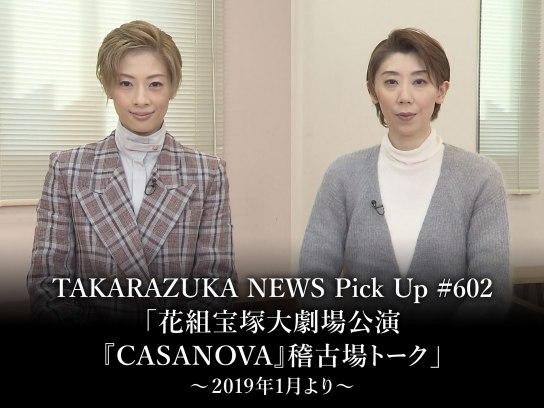 TAKARAZUKA NEWS Pick Up #602「花組宝塚大劇場公演『CASANOVA』稽古場トーク」~2019年1月より~