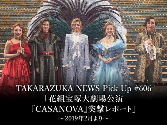 TAKARAZUKA NEWS Pick Up #606「花組宝塚大劇場公演『CASANOVA』突撃レポート」~2019年2月より~