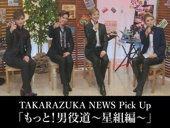 TAKARAZUKA NEWS Pick Up「もっと!男役道~星組編~」