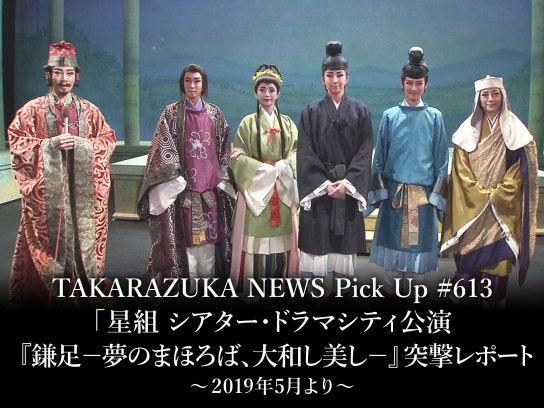 TAKARAZUKA NEWS Pick Up #613「星組 シアター・ドラマシティ公演 『鎌足-夢のまほろば、大和し美し-』 突撃レポート」~2019年5月より~