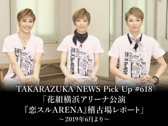 TAKARAZUKA NEWS Pick Up #618「花組横浜アリーナ公演『恋スルARENA』稽古場レポート」~2019年6月より~