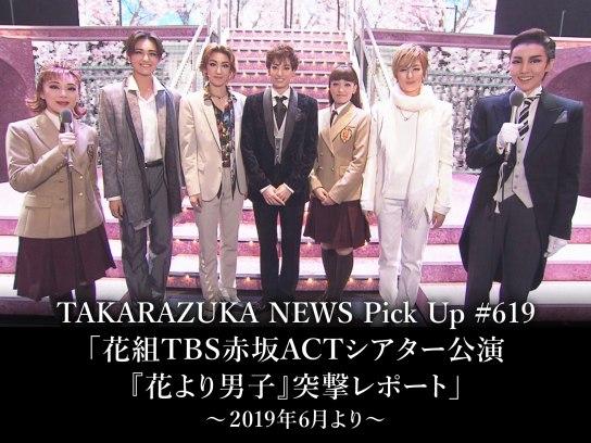TAKARAZUKA NEWS Pick Up #619「花組TBS赤坂ACTシアター公演『花より男子』突撃レポート」~2019年6月より~