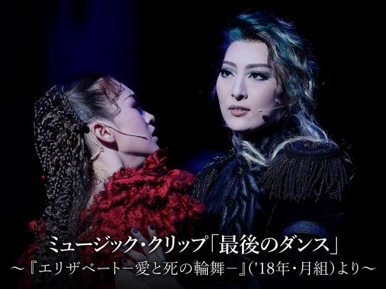 ミュージック・クリップ「最後のダンス」~ 『エリザベート-愛と死の輪舞-』('18年・月組)より~