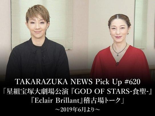 TAKARAZUKA NEWS Pick Up #620「星組宝塚大劇場公演 『GOD OF STARS-食聖-』『Eclair Brillant』 稽古場トーク」~2019年6月より~