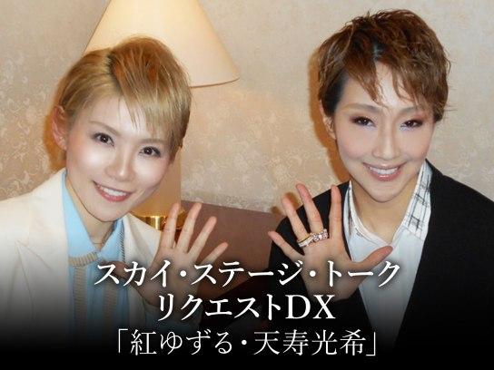 スカイ・ステージ・トーク リクエストDX「紅ゆずる・天寿光希」