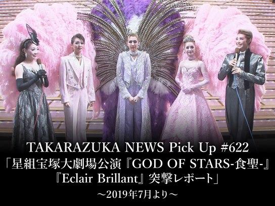 TAKARAZUKA NEWS Pick Up #622「星組宝塚大劇場公演 『GOD OF STARS-食聖-』『Eclair Brillant』 突撃レポート」~2019年7月より~