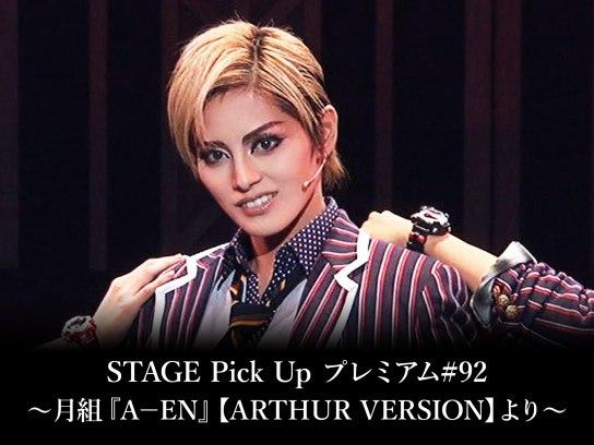 STAGE Pick Up プレミアム#92~月組『A-EN』【ARTHUR VERSION】より~
