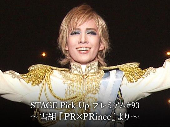STAGE Pick Up プレミアム#93~雪組『PR×PRince』より~