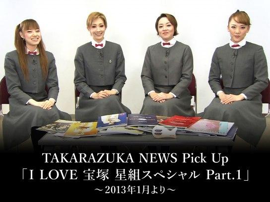 TAKARAZUKA NEWS Pick Up 「I LOVE 宝塚 星組スペシャル Part.1」~2013年1月より~