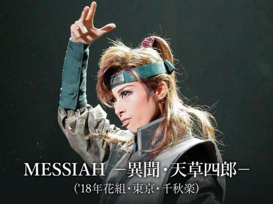 MESSIAH -異聞・天草四郎-('18年花組・東京・千秋楽)