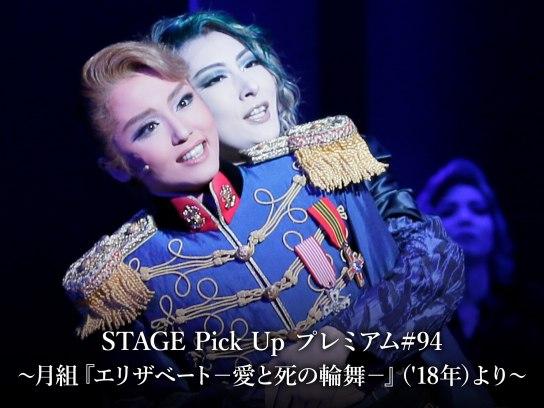 STAGE Pick Up プレミアム#94~月組『エリザベート-愛と死の輪舞-』('18年)より~