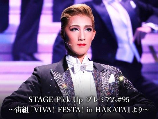 STAGE Pick Up プレミアム#95~宙組『VIVA! FESTA! in HAKATA』より~