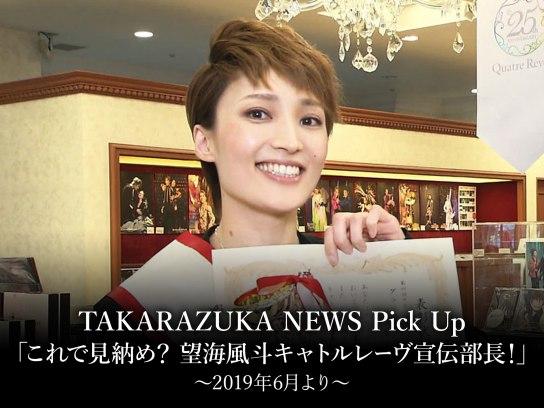 TAKARAZUKA NEWS Pick Up「これで見納め? 望海風斗キャトルレーヴ宣伝部長!」~2019年6月より~