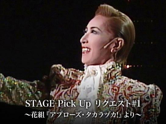 STAGE Pick Up リクエスト#1~花組『アプローズ・タカラヅカ!』より~