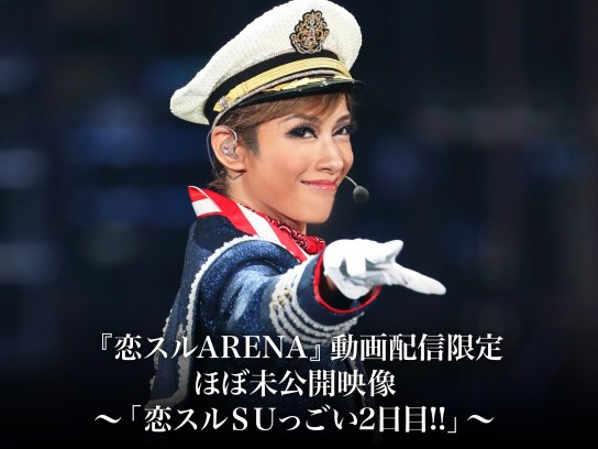 『恋スルARENA』動画配信限定 ほぼ未公開映像~「恋スルSUっごい2日目!!」~