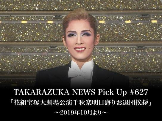 TAKARAZUKA NEWS Pick Up #627「花組宝塚大劇場公演千秋楽明日海りお退団挨拶」~2019年10月より~