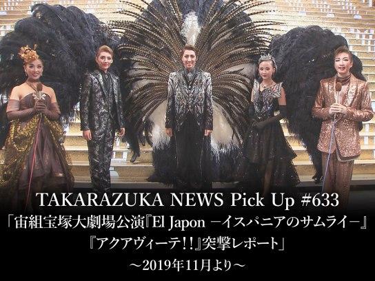 TAKARAZUKA NEWS Pick Up #633「宙組宝塚大劇場公演『El Japon -イスパニアのサムライ-』『アクアヴィーテ!!』突撃レポート」~2019年11月より~