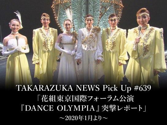 TAKARAZUKA NEWS Pick Up #639「花組東京国際フォーラム公演『DANCE OLYMPIA』突撃レポート」~2020年1月より~