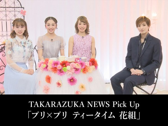 TAKARAZUKA NEWS Pick Up「プリ×プリ ティータイム 花組」