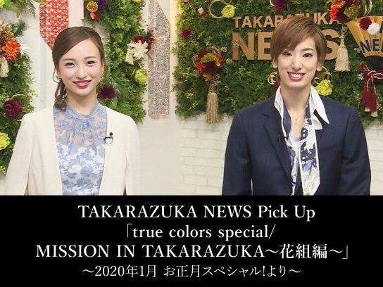 TAKARAZUKA NEWS Pick Up 「true colors special/MISSION IN TAKARAZUKA~花組編~」~2020年1月 お正月スペシャル!より~