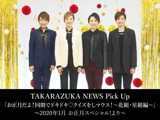 TAKARAZUKA NEWS Pick Up「お正月だよ!同期でドキドキ クイズをしマウス!~花組・星組編~」~2020年1月 お正月スペシャル!より~