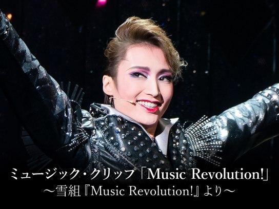 ミュージック・クリップ「Music Revolution!」~雪組『Music Revolution!』より~
