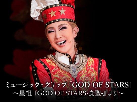 ミュージック・クリップ「GOD OF STARS」~星組 『GOD OF STARS-食聖-』より~