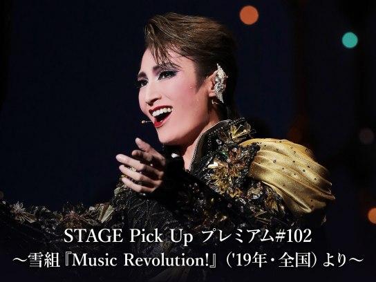 STAGE Pick Up プレミアム#102~雪組『Music Revolution!』('19年・全国)より~