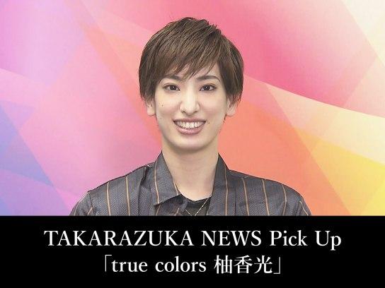 TAKARAZUKA NEWS Pick Up「true colors 柚香光」