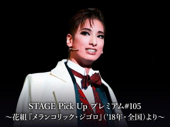 STAGE Pick Up プレミアム#105~花組『メランコリック・ジゴロ』('18年・全国)より~