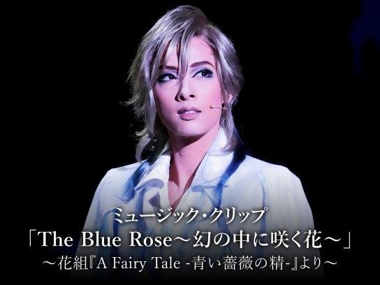 ミュージック・クリップ「The Blue Rose~幻の中に咲く花~」~花組『A Fairy Tale -青い薔薇の精-』より~