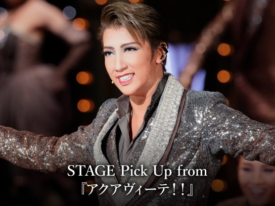 STAGE Pick Up from 『アクアヴィーテ!!』
