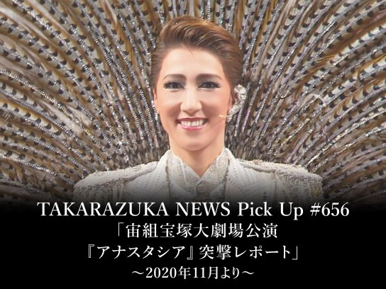 TAKARAZUKA NEWS Pick Up #656「宙組宝塚大劇場公演『アナスタシア』突撃レポート」~2020年11月より~