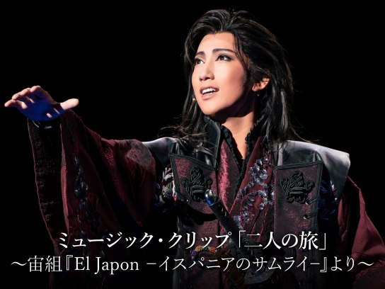 ミュージック・クリップ「二人の旅」~宙組 『El Japon -イスパニアのサムライ-』より~