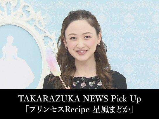 TAKARAZUKA NEWS Pick Up「プリンセスRecipe 星風まどか」