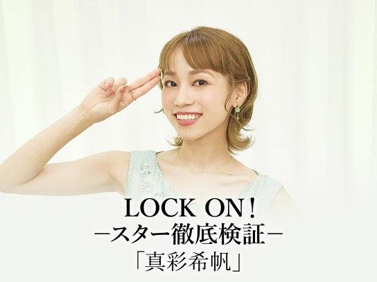LOCK ON!-スター徹底検証-「真彩希帆」
