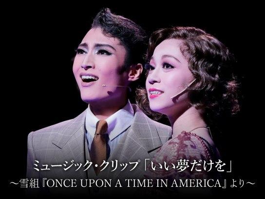 ミュージック・クリップ「いい夢だけを」~『ONCE UPON A TIME IN AMERICA』より~