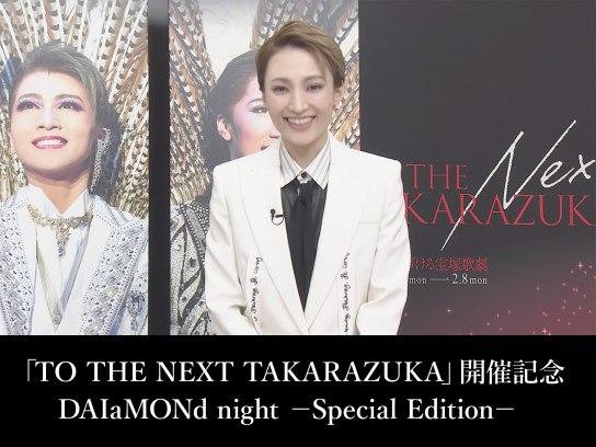 「TO THE NEXT TAKARAZUKA」開催記念 DAIaMONd night -Special Edition-