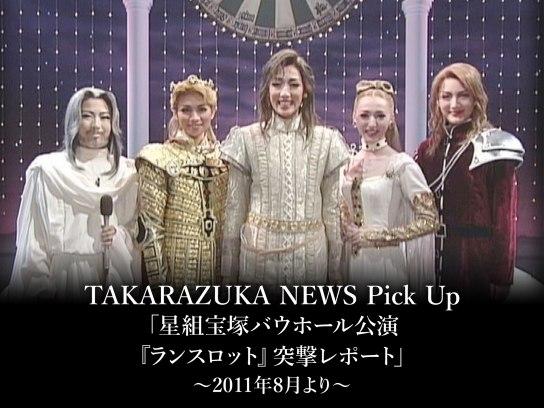 TAKARAZUKA NEWS Pick Up「星組宝塚バウホール公演 『ランスロット』 突撃レポート」~2011年8月より~