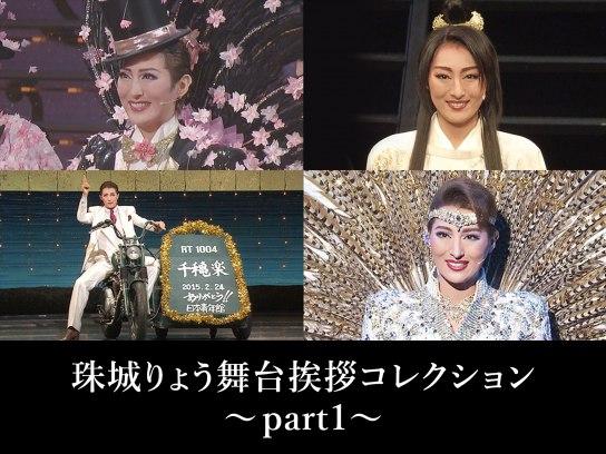 珠城りょう舞台挨拶コレクション~part1~