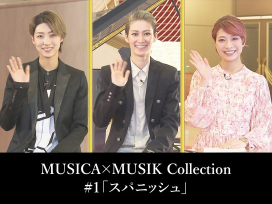 MUSICA×MUSIK Collection#1「スパニッシュ」