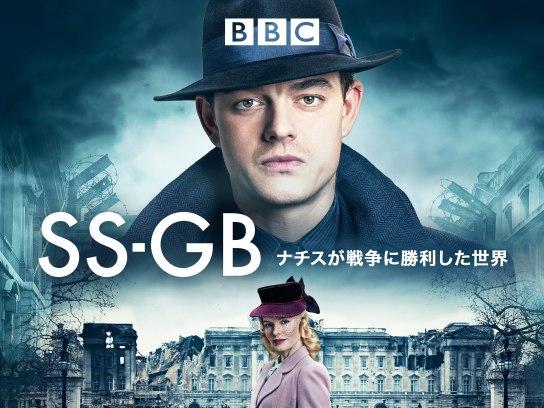 SS-GB ナチスが戦争に勝利した世界