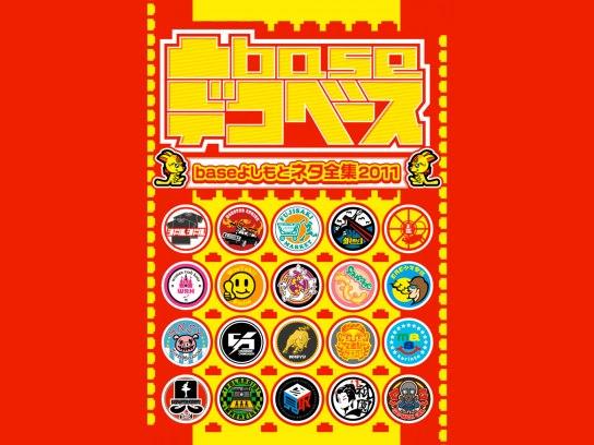 凸base(デコベース)~baseよしもとネタ全集2011~
