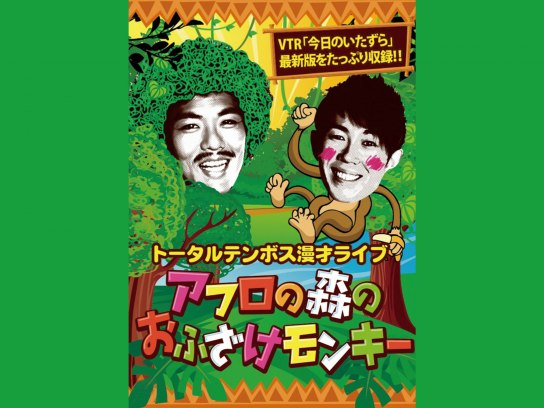 トータルテンボス漫才ライブ「アフロの森のおふざけモンキー」