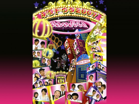 base よしもとネタトウタ 2007