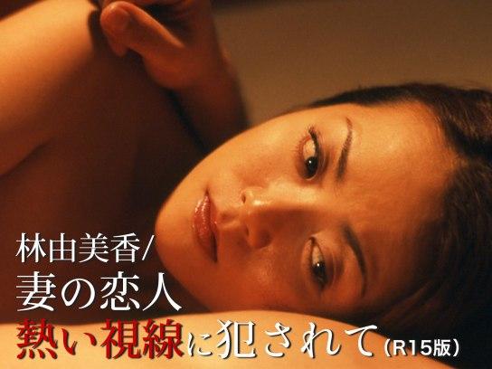 林由美香/妻の恋人 熱い視線に犯されて(R15版)