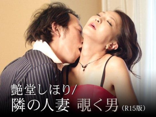 艶堂しほり/隣の人妻 覗く男(R15版)