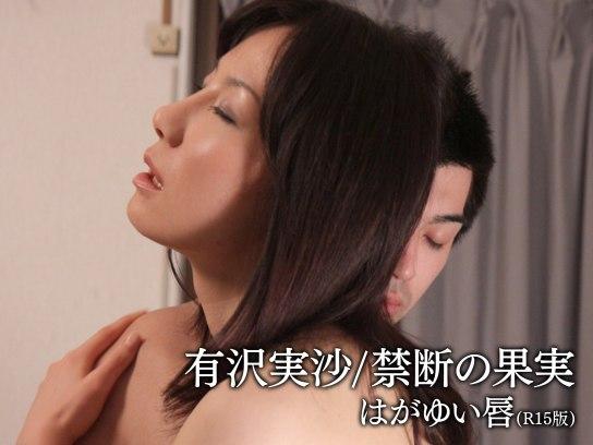 有沢実紗/禁断の果実 はがゆい唇(R15版)