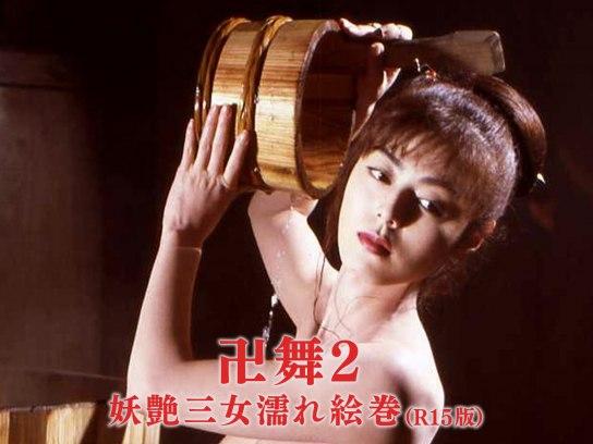 卍舞2 妖艶三女濡れ絵巻(R15版)