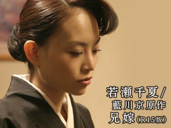 若瀬千夏/藍川京原作 兄嫁(R15版)
